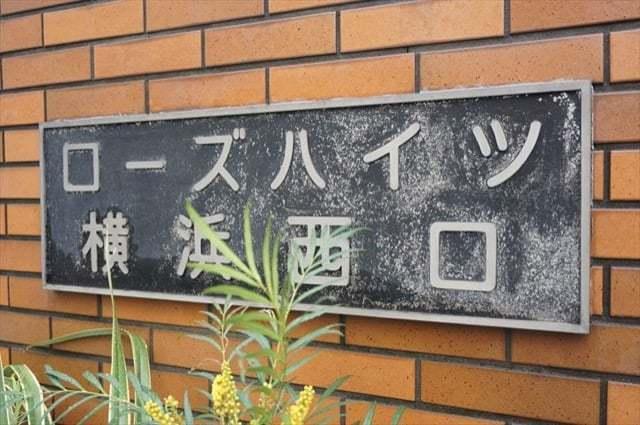 ローズハイツ横浜西口の看板