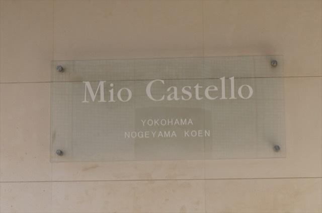 ミオカステーロ横浜野毛山公園の看板