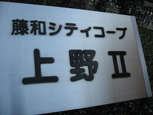 藤和シティコープ上野2の看板