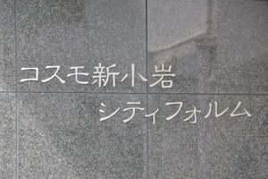 コスモ新小岩シティフォルムの看板