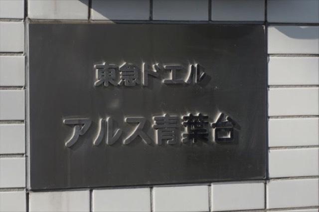 東急ドエルアルス青葉台の看板