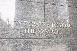 シティタワーズ豊洲ザシンボルの看板