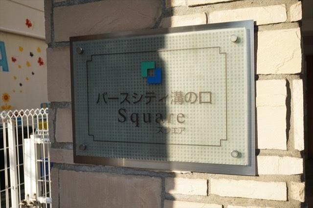 バースシティ溝の口スクエアの看板