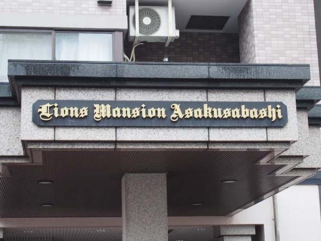 ライオンズマンション浅草橋の看板