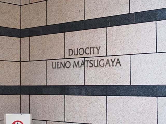 デュオシティ上野松が谷の看板