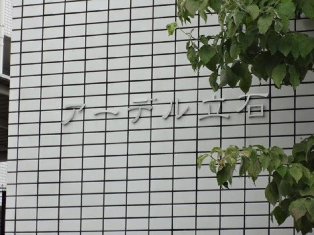アーデル立石の看板