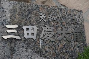 菱和パレス三田慶大前の看板