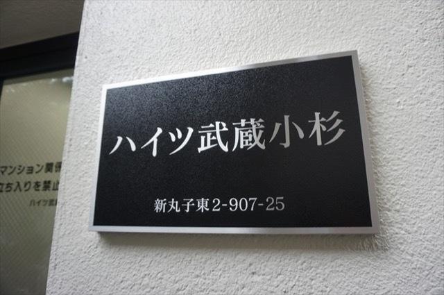 ハイツ武蔵小杉の看板