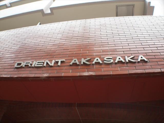 オリエント赤坂の看板