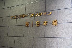 セブンスターマンション第1日本橋の看板