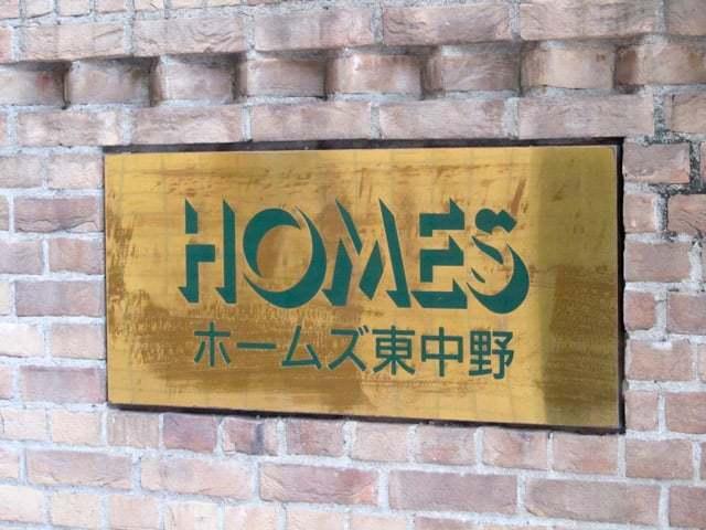 ホームズ東中野の看板