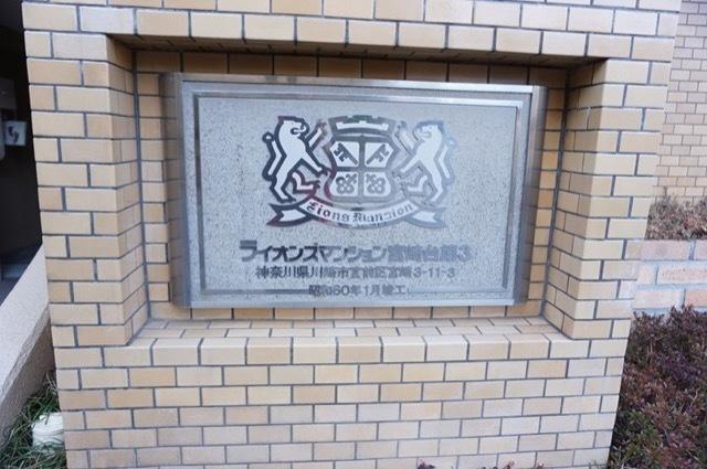 ライオンズマンション宮崎台第3の看板
