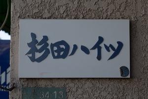 杉田ハイツの看板