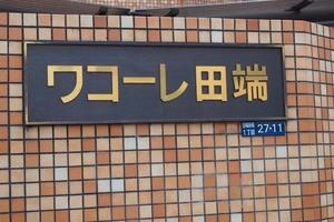 ワコーレ田端の看板