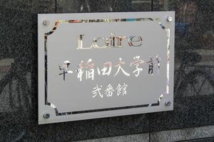 ロアール早稲田大学前弐番館の看板