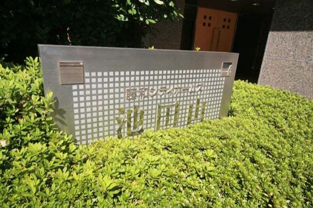 藤和シティホームズ池田山の看板