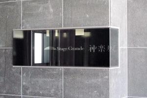 ステージグランデ神楽坂の看板