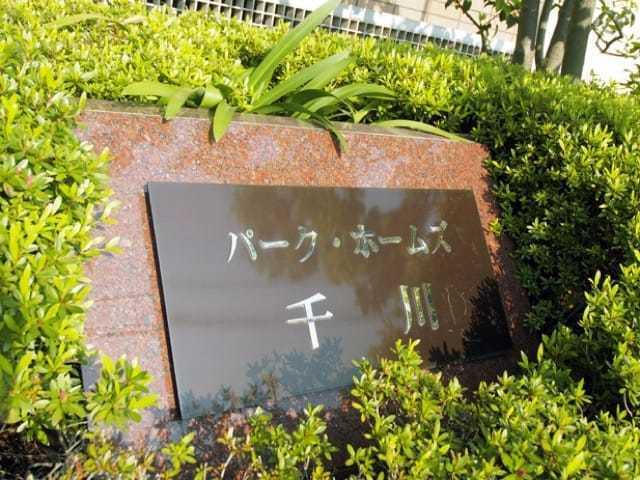 パークホームズ千川の看板