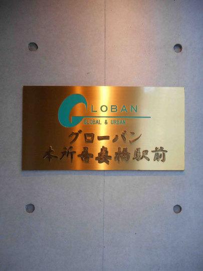 グローバン本所吾妻橋駅前の看板