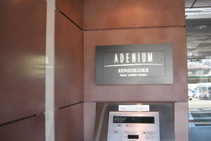 アデニウム洗足池オートクチュールテラスの看板
