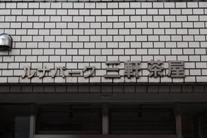 ルナパーク三軒茶屋の看板