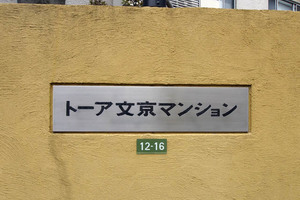 トーア文京マンションの看板
