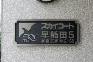スカイコート早稲田第5の看板