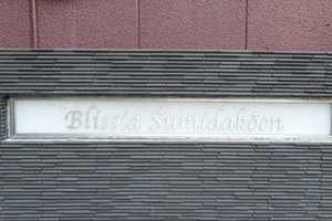 ブリシア隅田公園の看板