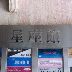 歌舞伎町ダイカンプラザ星座館の中古価格・購入・売却 | 新宿区歌舞伎町