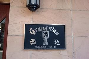 グランヴァン西馬込の看板