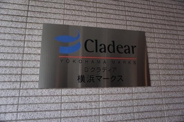 Dクラディア横浜マークスの看板