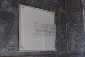 エクシム荻窪の看板