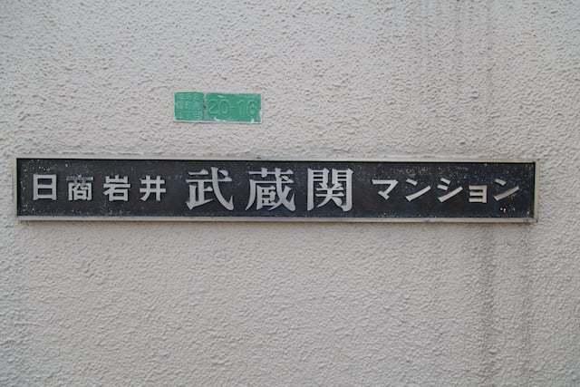 日商岩井武蔵関マンションの看板