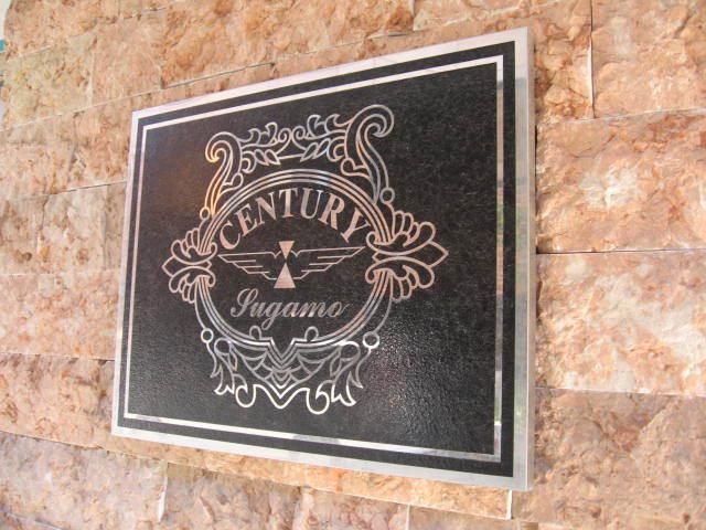 センチュリー巣鴨の看板