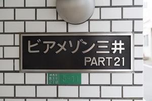 ビアメゾン三井パート21の看板