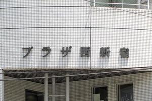 プラザ西新宿の看板