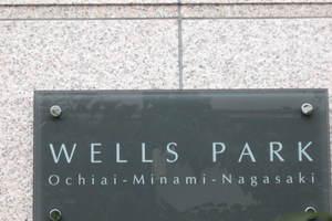 ウェルズパーク落合南長崎の看板