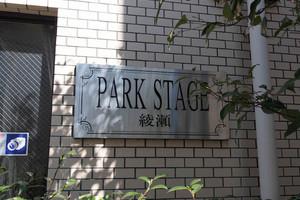 パークステージ綾瀬の看板