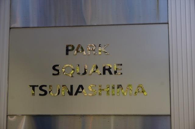 パークスクエア綱島の看板