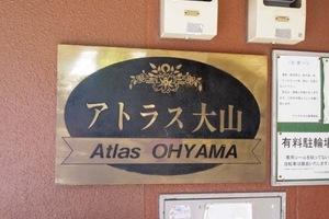 アトラス大山の看板