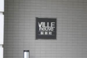 ヴィルヌーブ桜新町の看板