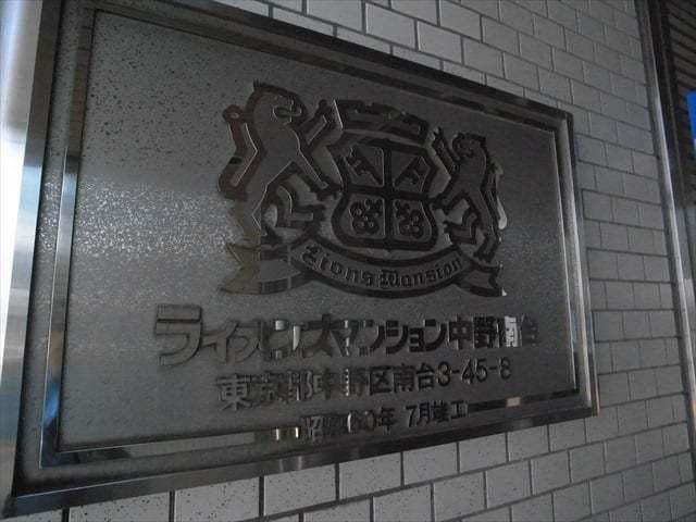 ライオンズマンション中野南台の看板