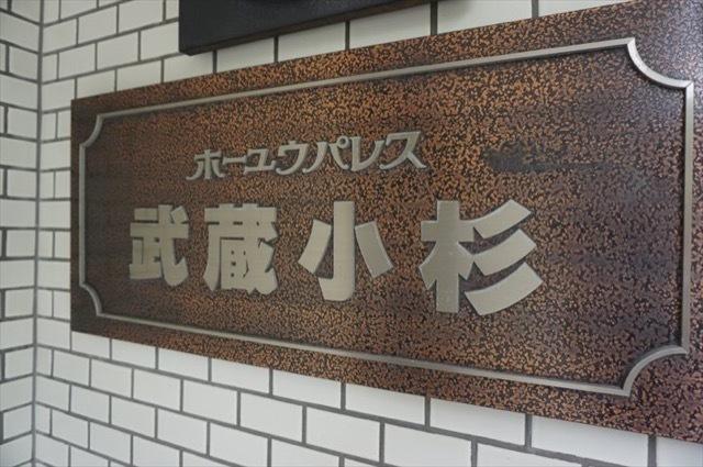 ホーユウパレス武蔵小杉の看板