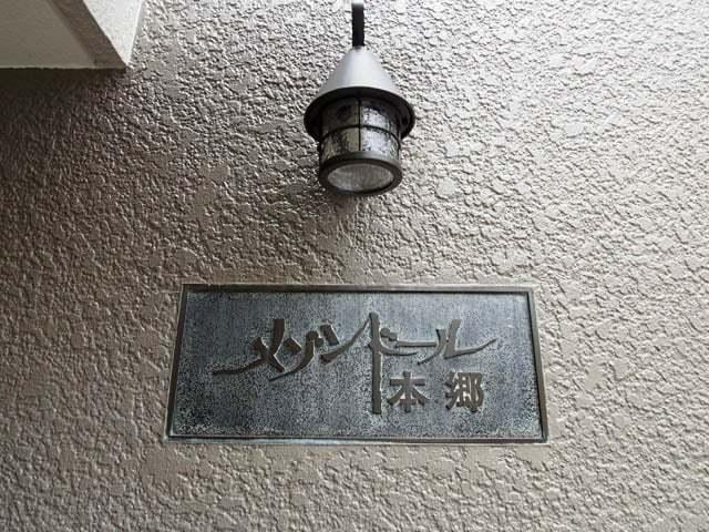 メゾンドール本郷の看板