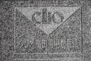 クリオ高田馬場壱番館の看板