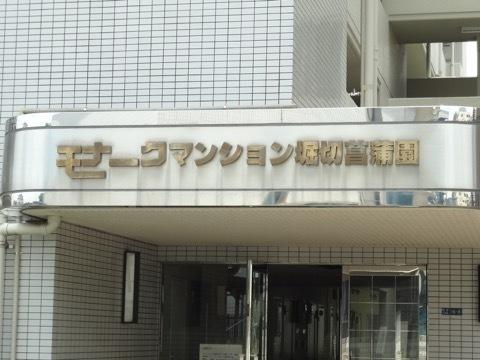 モナークマンション堀切菖蒲園の看板