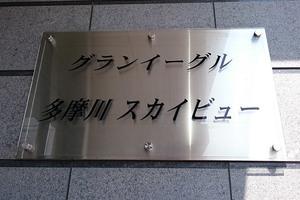 グランイーグル多摩川スカイビューの看板