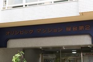 オリンピックマンション桜台第2の看板