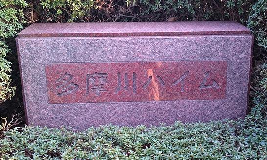 多摩川ハイム2号棟の看板