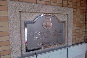 フローレンスパレス多摩川リバーステージ矢口渡の看板